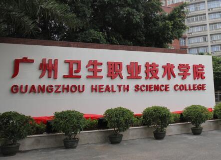 2020年广州卫生职业技术学院高职专项扩招专业计划表(社会人员学历提升计划)